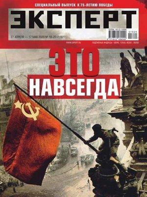 cover image of Эксперт 18-20-2020