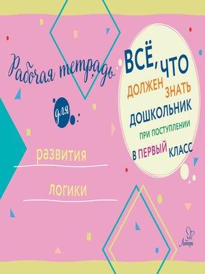 cover image of Рабочая тетрадь для развития логики