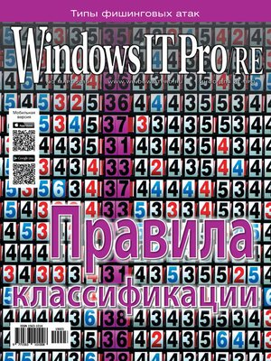 cover image of Windows IT Pro/RE №03/2019