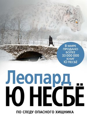 cover image of Леопард