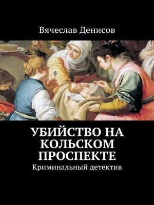 cover image of Убийство на Кольском проспекте. Криминальный детектив
