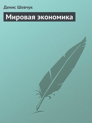 cover image of Мировая экономика