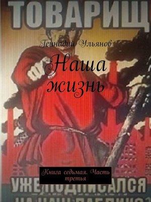 cover image of Наша жизнь. Книга седьмая. Часть третья