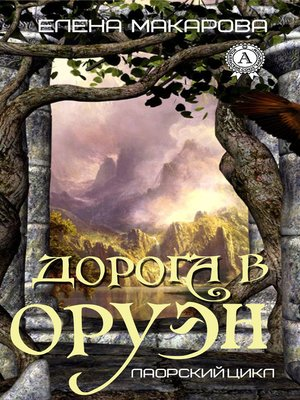 cover image of Дорога в Оруэн