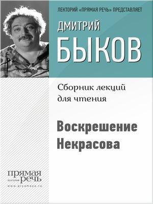 cover image of Воскрешение Некрасова