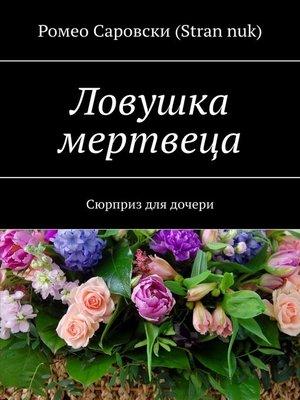cover image of Ловушка мертвеца. Сюрприз для дочери
