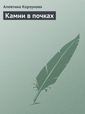 cover image of Камни в почках