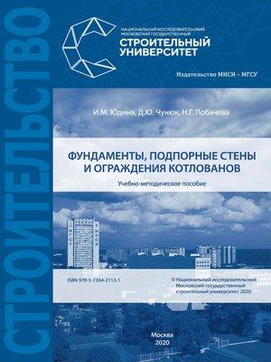 cover image of Фундаменты, подпорные стены и ограждения котлованов