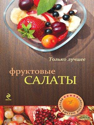 cover image of Фруктовые салаты