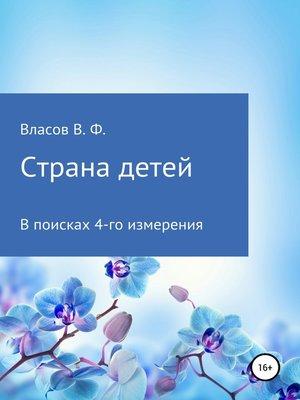 cover image of Страна детей