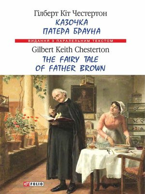 cover image of Казочка патера Брауна = the Fairy Tale of Father Brown
