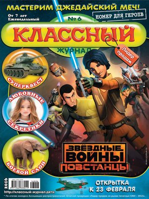 cover image of Классный журнал №06/2016