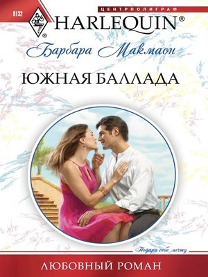 cover image of Южная баллада