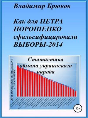 cover image of Как для Петра Порошенко сфальсифицировали выборы 2014