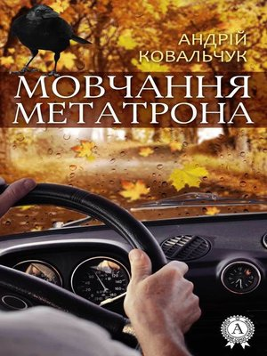 cover image of Мовчання Метатрона