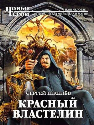 cover image of Красный властелин