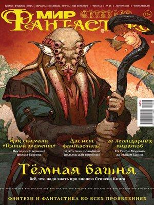 cover image of Мир фантастики №08/2017