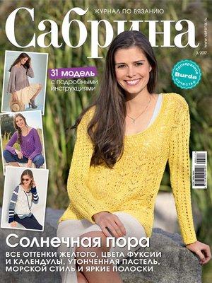 cover image of Сабрина. Журнал по вязанию. №03/2017