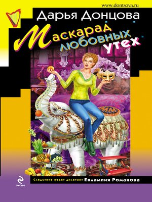 cover image of Маскарад любовных утех