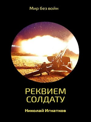 cover image of Реквием солдату