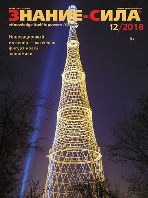 cover image of Журнал «Знание – сила» №12/2018