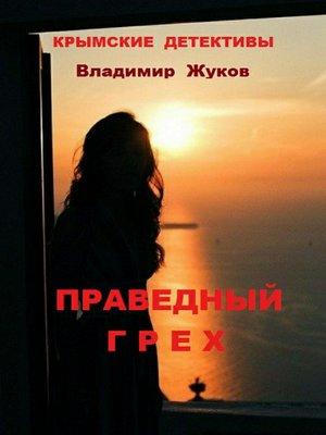 cover image of Праведный грех
