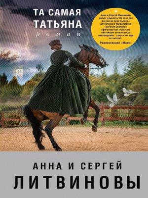 cover image of Та самая Татьяна