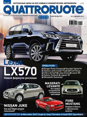 cover image of Quattroruote №12/2015