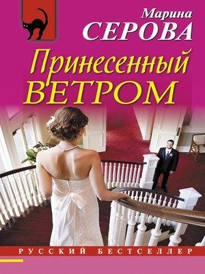 cover image of Принесенный ветром