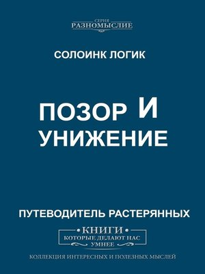 cover image of Позор и унижение