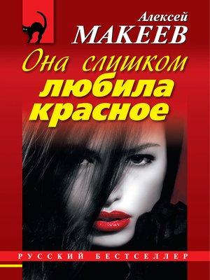 cover image of Она слишком любила красное