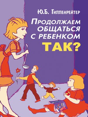cover image of Продолжаем общаться с ребенком. Так?