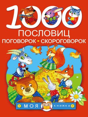 cover image of 1000 пословиц, поговорок, скороговорок