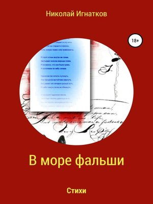 cover image of В море фальши. Книга стихотворений