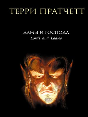 cover image of Дамы и Господа