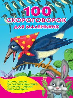 cover image of 100 скороговорок для маленьких