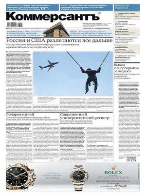 cover image of Коммерсантъ (понедельник-пятница) 86-2018
