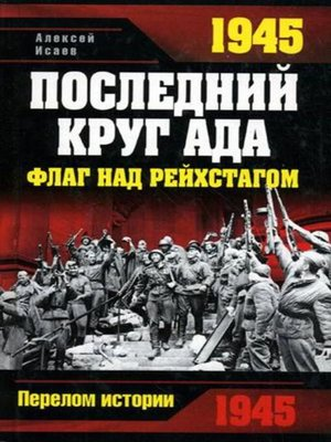 cover image of 1945. Последний круг ада. Флаг над Рейхстагом