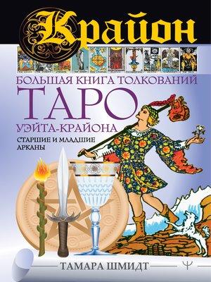 cover image of Крайон. Большая книга толкований Таро Уэйта-Крайона. Старшие и младшие арканы