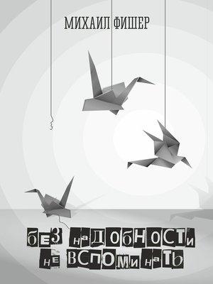 cover image of Без надобности невспоминать