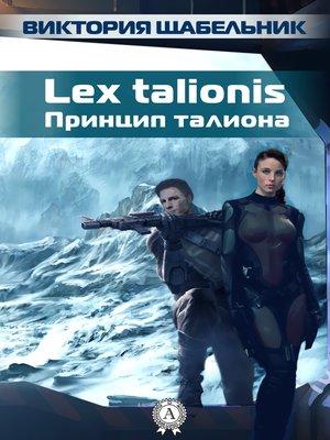 cover image of Lex talionis (Принцип талиона)