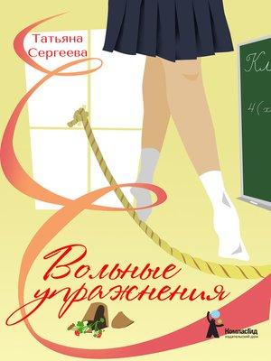 cover image of Вольные упражнения