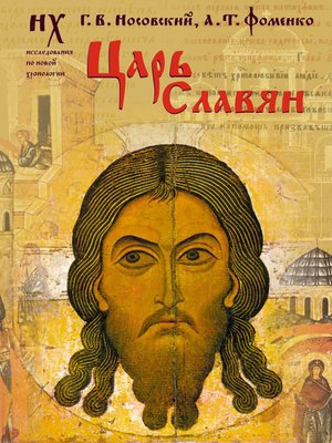 cover image of Царь славян