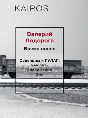 cover image of Время после. Освенцим и ГУЛАГ