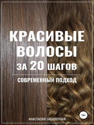 cover image of Красивые волосы за 20 шагов. Современный подход