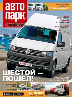 cover image of Автопарк – 5 Колесо 08-2015