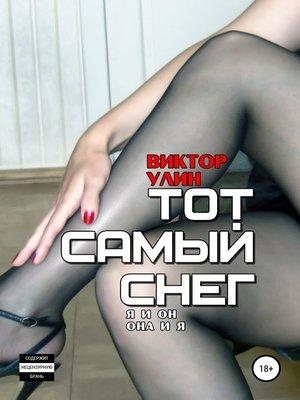 cover image of Тот самый снег