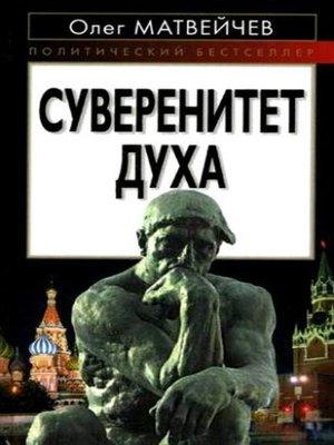 cover image of Суверенитет духа