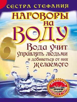 cover image of Вода учит управлять людьми и добиваться от них желаемого. Наговоры на воду