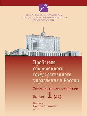 cover image of Проблемы современного государственного управления в России. Выпуск №1 (31), 2010